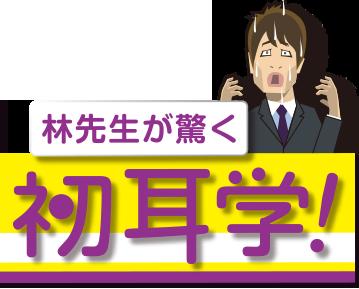 の 動画 初耳 先生 林 学