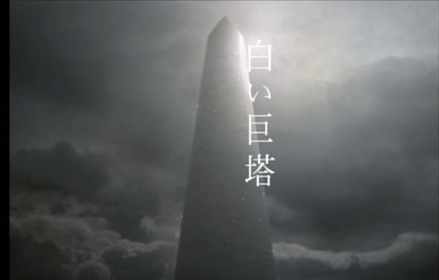 白い 巨塔 再 放送